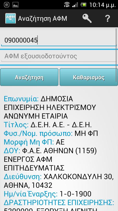 Αναζήτηση ΑΦΜ - screenshot