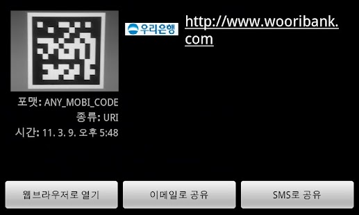 AnyCode & QR code 스캐너- screenshot thumbnail