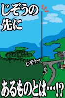 Screenshot of かさじぞう。「地蔵」の無料の育成ゲーム