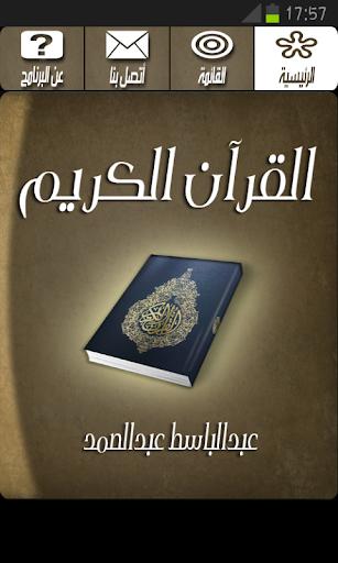 القرآن الكريم - عبدالباسط