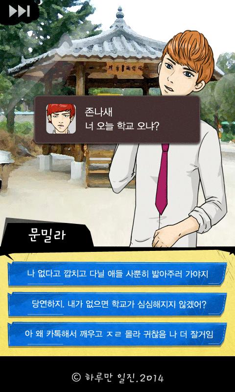 하루만 일진 - screenshot