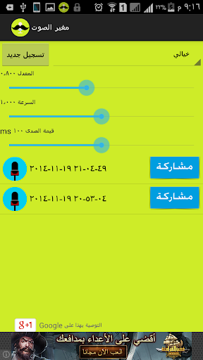 玩娛樂App|مغير الصوت و ملاحظات صوتية免費|APP試玩
