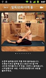 비키니 몸매 만들기 요가- screenshot thumbnail