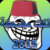 Nokat 2015