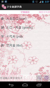 少女倉頡字典 screenshot 0