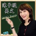 陳子璇英文 icon