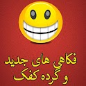فکاهی جدید افغانی Farsi Jokes icon