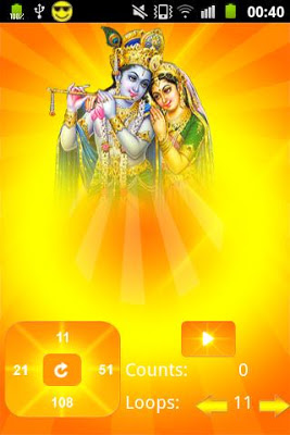 Hare Krishna Hare Rama - screenshot