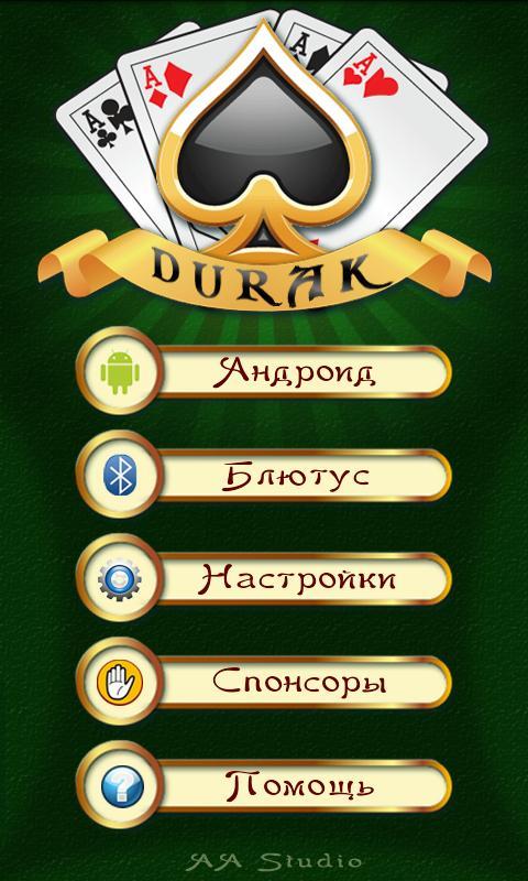 Карточная игра дурак– скриншот