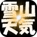 雪山天気予報 APK for Bluestacks