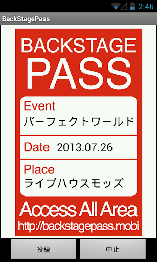 【免費音樂App】BackStage Pass-APP點子