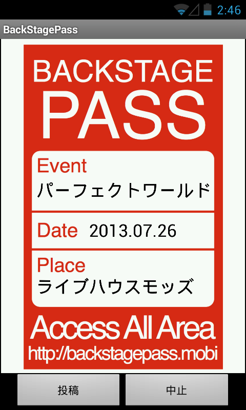 BackStage Pass- screenshot