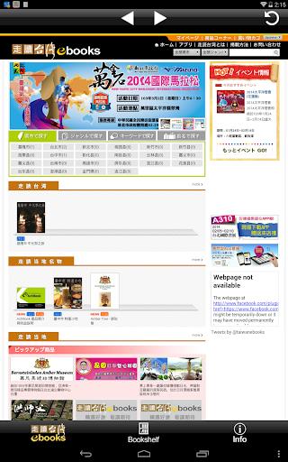 無料书籍Appの走讀ebooks|記事Game