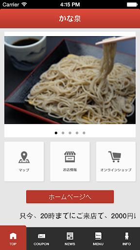 上越市の居酒屋。「かな泉」の公式アプリ App Ranking and Store Data ...