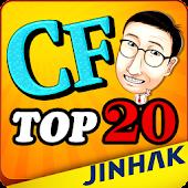 미국 CF 리얼영어(Top20)