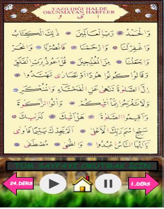 玩免費教育APP 下載我學習古蘭經 app不用錢 硬是要APP