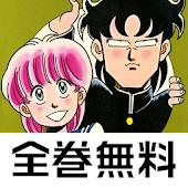 [全巻無料] 奇面組 漫画を無料で読めるマンガコミックアプリ