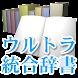 【販売終了】ウルトラ統合辞書2014 ( 電子辞書 )