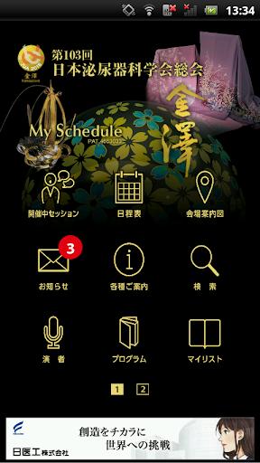 第103回日本泌尿器科学会総会 My Schedule