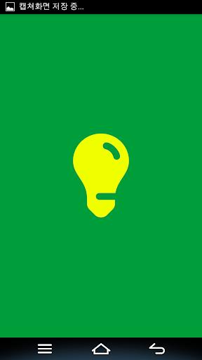 【免費工具App】플래시 - AndroidPark-APP點子