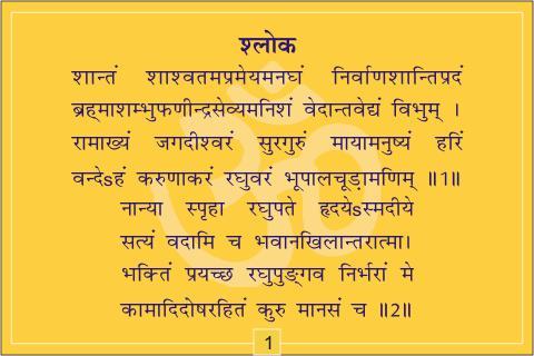 Ramcharitmanas sunderkand mp3 download.