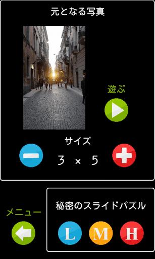 秘密のスライドパズル