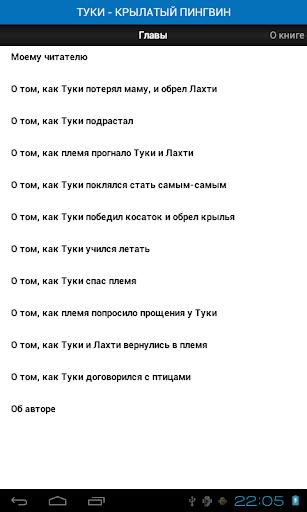 ТУКИ - КРЫЛАТЫЙ ПИНГВИН