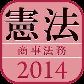 タクティクスアドバンス 憲法 2014