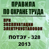 ПОТЭУ-328-2013 (ПОТРМ-016)