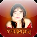 Thaifrau Thai Ladies Personals 150315 icon