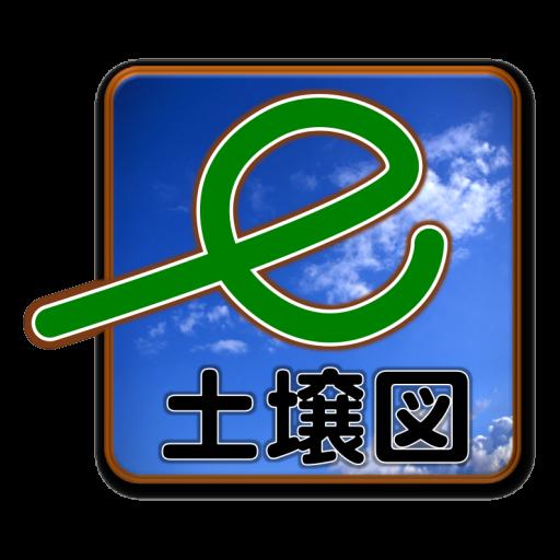 e-土壌図