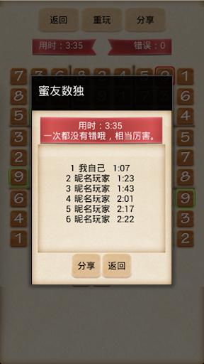 玩免費休閒APP|下載数独 sudoku app不用錢|硬是要APP