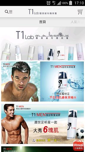 T1 Lab 男性醫美級保養 醫美級多效保養