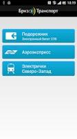 Screenshot of Бриз Транспорт