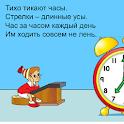 Время по часам для детей