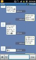 Screenshot of 카톡문자 - 쳇