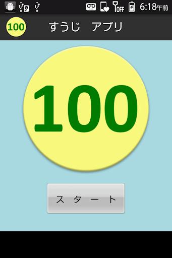 【無料】すうじアプリ:1から100まで覚えよう! 一般用