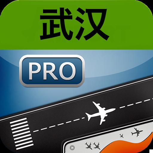 旅遊必備App|武汉天河国际机场 LOGO-綠色工廠好玩App