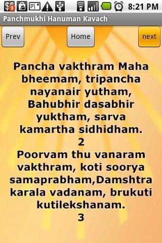 Free Panchmukhi Hanuman Kavach- screenshot