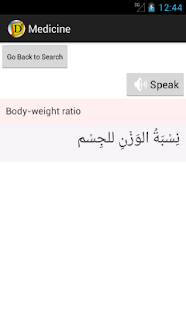 Medicine - English To Arabic - screenshot thumbnail