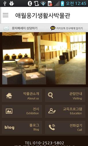 애월옹기생활사박물관