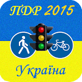 ПДР України 2015