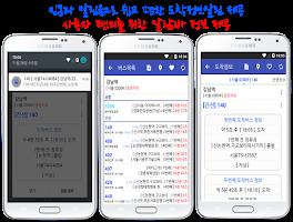 Screenshot of 서울경기인천버스[ 서울버스 / 경기버스 / 인천버스 ]