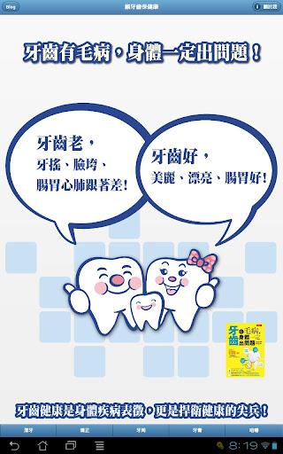 玩教育App|顧牙齒保健康免費|APP試玩