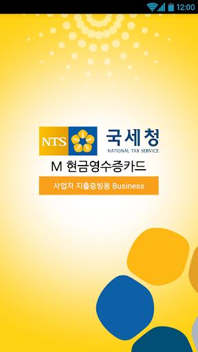 국세청 M현금영수증카드 사업자용