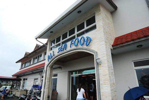 阿利海產 平價的觀光海產店