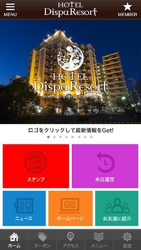 Dispa Resort 公式アプリ