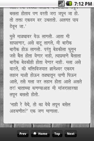 Marathi Book Shyamchi Aai On Google Play Reviews Stats