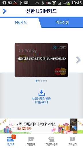 신한카드 - 신한 USIM카드 구 신한 모바일카드