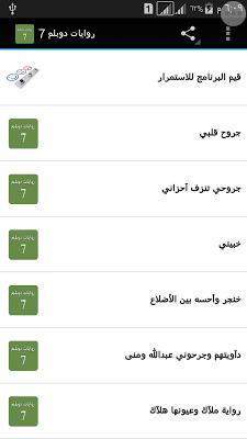 روايات دوبلم 7 - screenshot